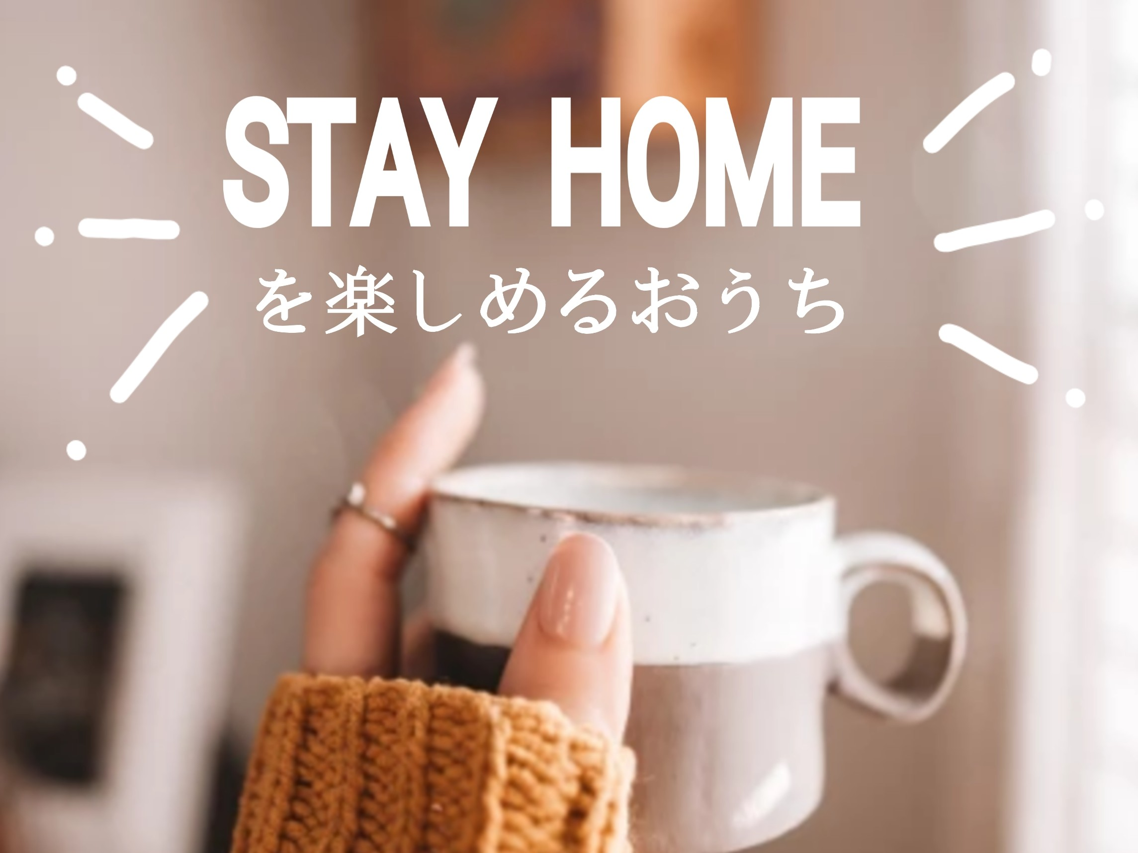 STAY HOMEを楽しめるお家見学会